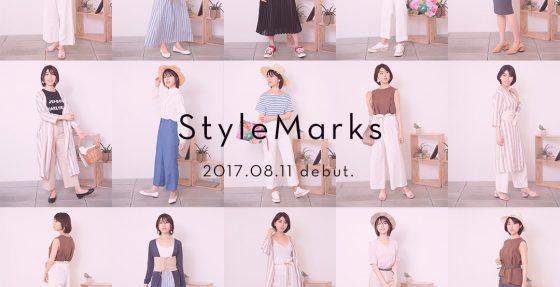 スタイリストが提案するコーディネートから購入する新しい形の、通販サイト「スタイルマークス」がオープン