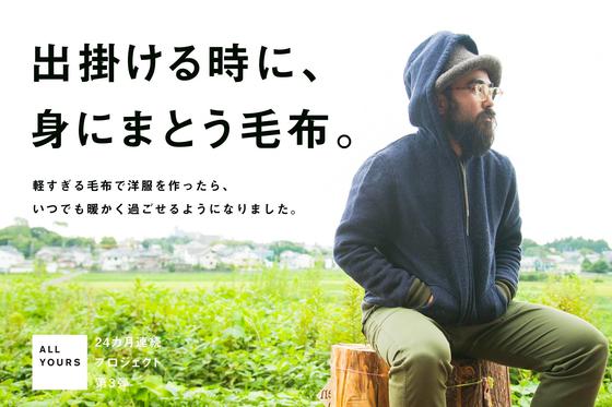 1800万円を集める「ALL YOURS」の 24 か⽉連続クラウドファンディング!第3 弾のプロジェクトが開始。