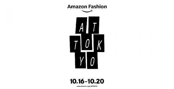 """学生を招待?アマゾンによる""""AT TOKYO""""にて、サカイ/アンダーカバーなどが限定ショーを開催"""