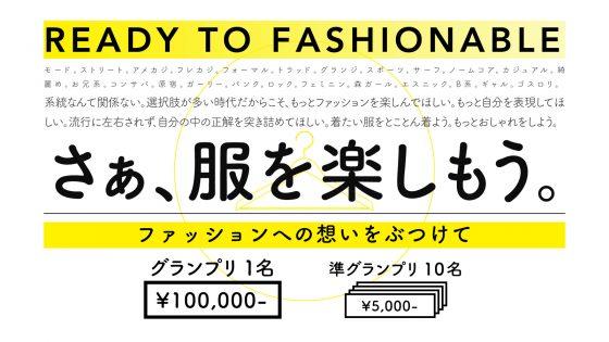 若者からもっとファッションを楽しむ、『READY TO FASHIONABLE 002』開始!最高10万円の手当てキャンペーンなど