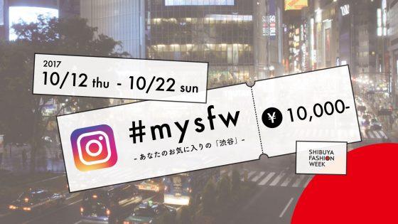 あなたのお気に入りの「渋谷」は?インスタキャンペーン開始!