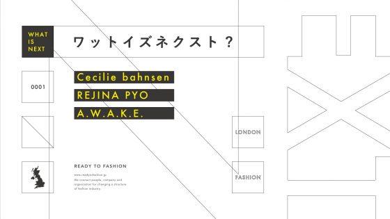 【連載】「WHAT IS NEXT」次世代を担うファッションブランド vol.1:ロンドン編