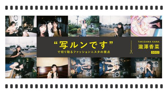 """【連載】""""写ルンです""""で切り取るファッショニスタの視点vol.2: 瀧澤香菜"""