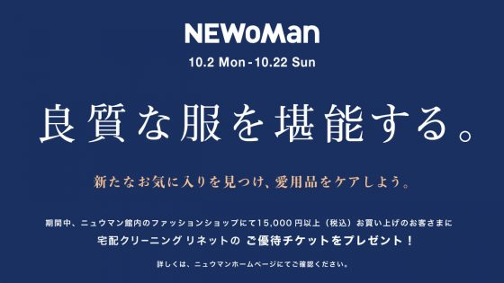 ニュウマン新宿とリネットがコラボキャンペーン「良質な服を堪能する。」を開始