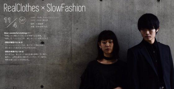 スローファッションを訴える大阪大学の学生団体「FtoS」が11/4に初のイベントを開催