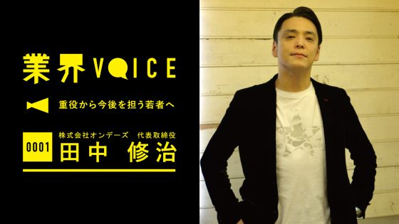 【業界VOICE|重役から今後を担う若者へ】vol.1:オンデーズ社長 田中修治