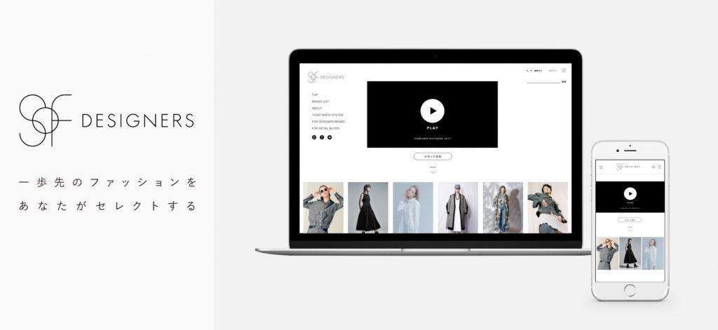 同質化するファッション業界に「春」を。最大40%OFFで購入できる予約型EC「ソフデザイナーズ」が11月中にサービス開始。