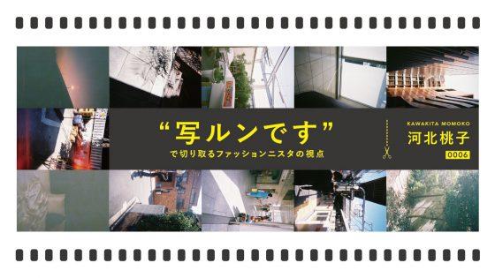 """【連載】 """"写ルンです""""で切り取るファッショニスタの視点vol.6 : 河北桃子"""