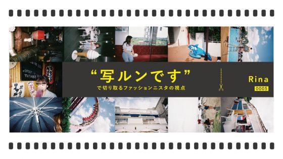 """【連載】 """"写ルンです""""で切り取るファッショニスタの視点vol.5 : Rina"""