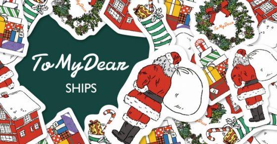 シップスのクリスマスキャンペーン「大切な人に想いを伝えよう。」