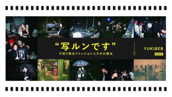 """【連載】 """"写ルンです""""で切り取るファッショニスタの視点vol.9 : YUKIBEB"""