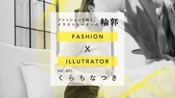 【連載】「ファッションを描く、イラストレーターの輪郭vol.1:くらちなつき」苦手が生んだ魅力。