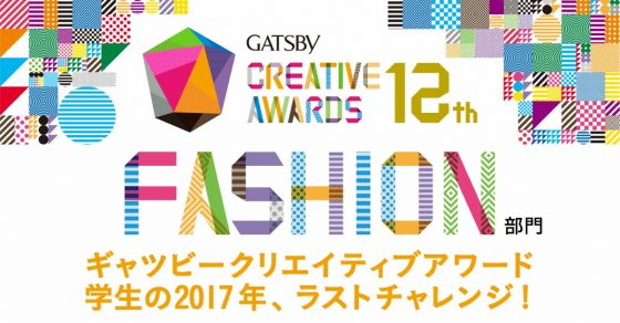 アジアの次世代クリエーターno.1を決める?ギャツビーの7色をテーマに、ファッションコーデを投稿。