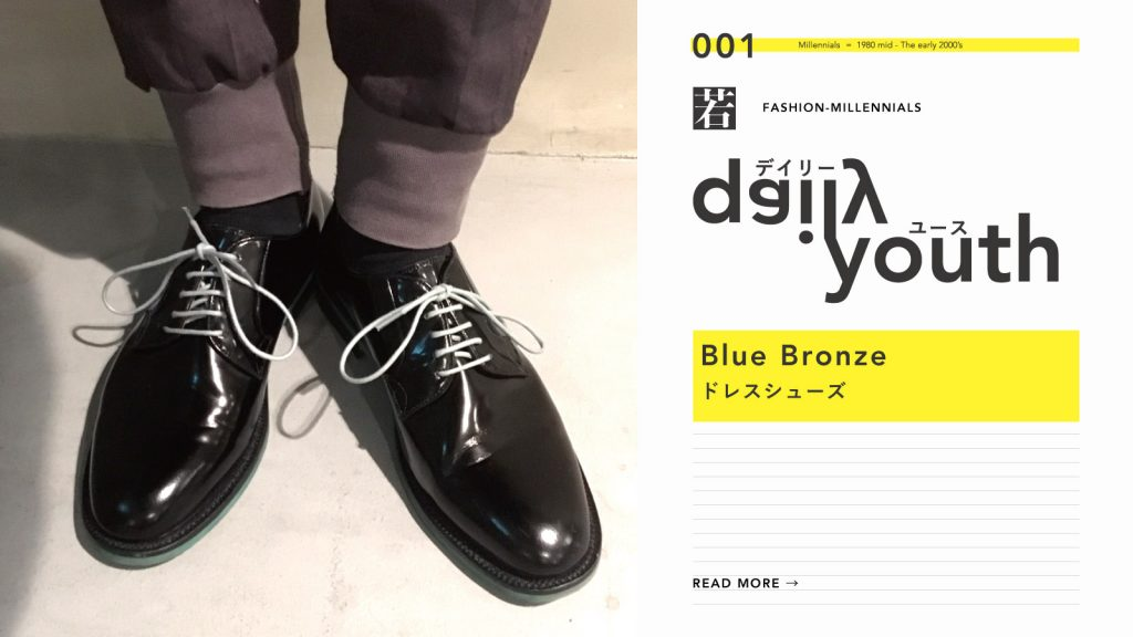 daily youth ミレニアル世代のファッションアイテム Vol.1|Blue Bronze(ブルーブロンズ)