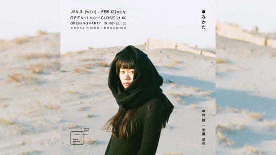 モデル・「peau,」デザイナー 安藤百花が写真展「みかた」を開催
