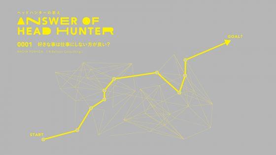 【連載】ヘッドハンターの答え vol.1:好きな事は仕事にしない方が良い?