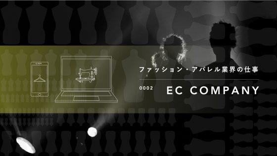 【連載】ファッション・アパレル業界の仕事|vol.2 EC COMPANY②
