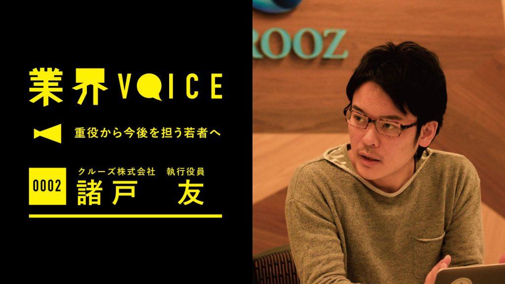 業界VOICE 重役から今後を担う若者へ Vol.2|クルーズ株式会社 執行役員 諸戸友