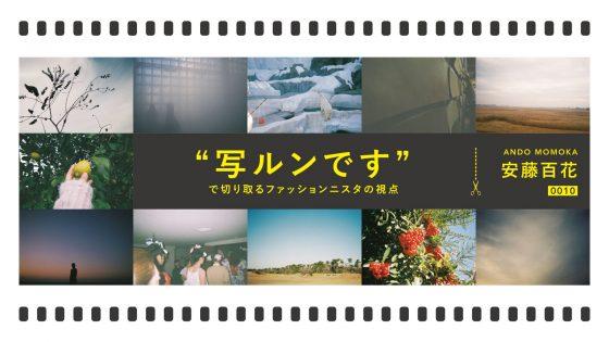 """【連載】 """"写ルンです""""で切り取るファッショニスタの視点vol.10 : 安藤百花"""