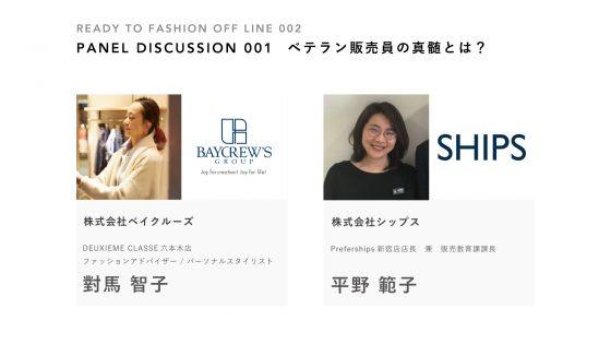 【Event info|①】「登壇:シップス/ベイクルーズ」スター販売員の真髄とは?