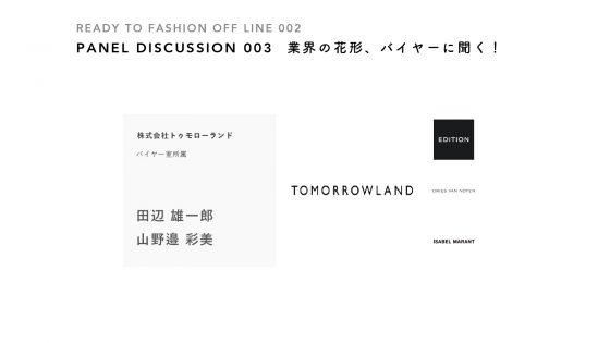 【Event info|③】「登壇:トゥモローランド」業界の花形、バイヤーに聞く!