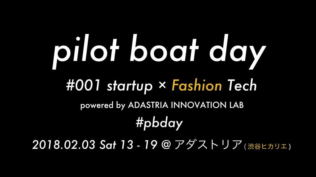 パイロットボートが「Fashion Tech」をテーマにトークイベントを開催