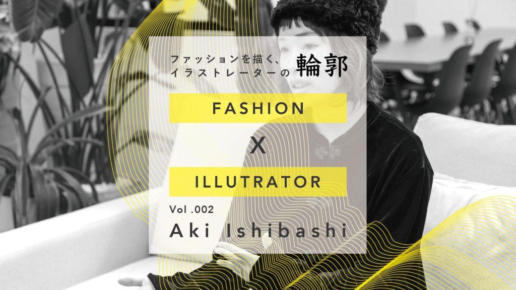 インスタグラムから生まれたイラストレーター:Aki Ishibashi|ファッションを描く、イラストレーターの輪郭 Vol.2