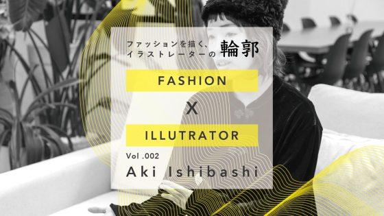 【連載】「ファッションを描く、イラストレーターの輪郭」vol.2:Aki Ishibashi インスタグラムから生まれたイラストレーター