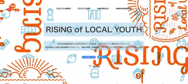 ビームス創造研究所「CAMPFIRE」と地域の伝統文化の商品化を目指す「RISING of LOCAL YOUTH」プロジェクト開始