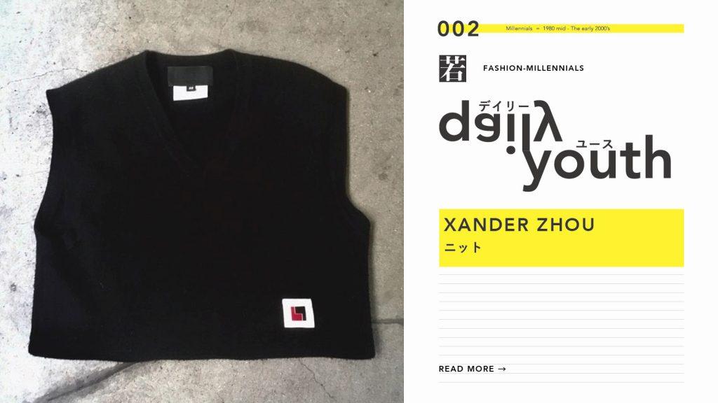 daily youth ミレニアル世代のファッションアイテム Vol.2 XANDER ZHOU(ザンダーゾウ)