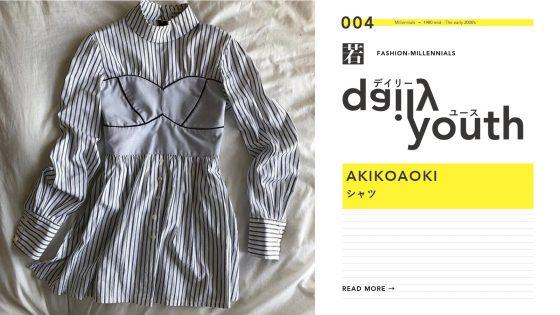 【連載】daily youth|ミレニアル世代のファッションアイテム vol.4 AKIKOAOKI(アキコアオキ)