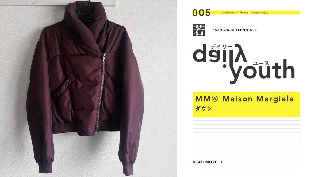 daily youth ミレニアル世代のファッションアイテム Vol.5 MM⑥ Maison Margiela(エムエムシックス メゾンマルジェラ)