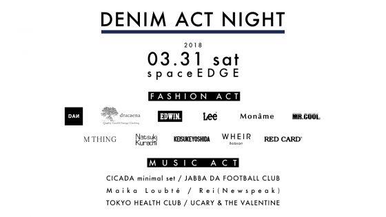 デニムを通じてコミュニケーションの創造を図るイベント『DENIM ACT NIGHT(デニムアクトナイト)』が渋谷で開催決定!