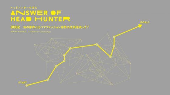 【連載】ヘッドハンターの答え vol.2:他の業界と比べてファッション業界の成長環境って?