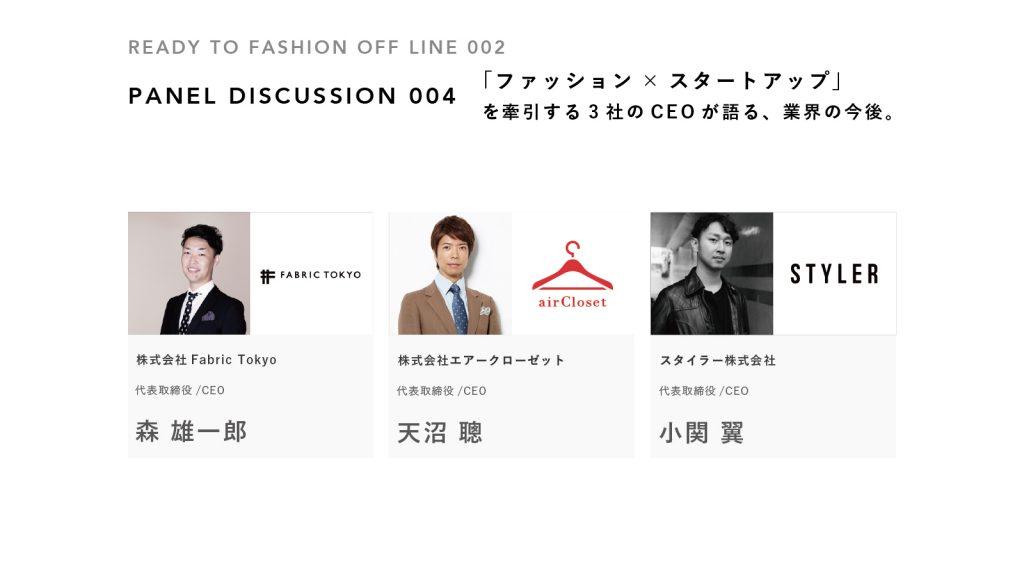 3社のCEOが語る、業界の今後。:FABRIC TOKYO/エアークローゼット/スタイラー|READY TO FASHION OFF LINE 002 PD④
