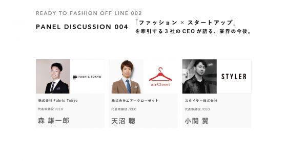 【Event info|④】「登壇:エアクロ/スタイラー/FABRIC TOKYO」3社のCEOが語る、業界の今後。