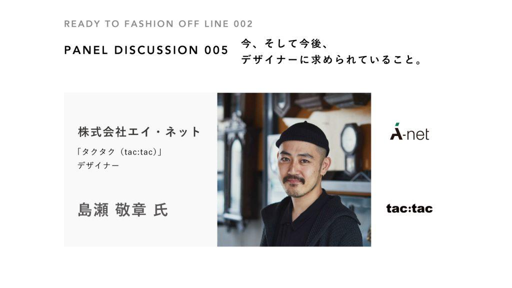 島瀬「tac:tac」デザイナーに聞くデザイナーに求められていること:エイ・ネット|READY TO FASHION OFF LINE 002 PD⑤