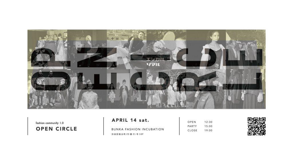 ファッションをテーマに、東京で活動するサークル・学生団体が合同説明会「OPEN CIRCLE」を開催