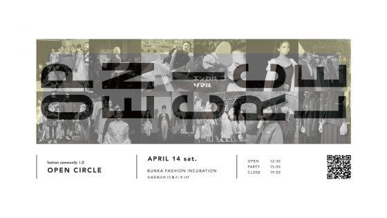 【関東】ファッションをテーマに、東京で活動するサークル・学生団体が合同説明会「OPEN CIRCLE」を開催