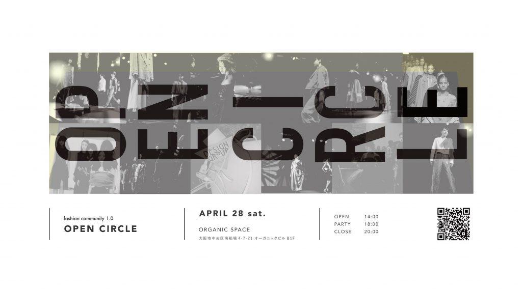 ファッションをテーマに活動する8つのサークルが合同イベント「OPEN CIRCLE」を関西で開催