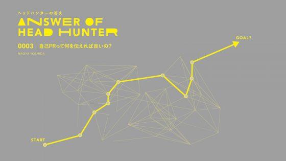 【連載】ヘッドハンターの答え vol.3:自己PRって何を伝えれば良いの?