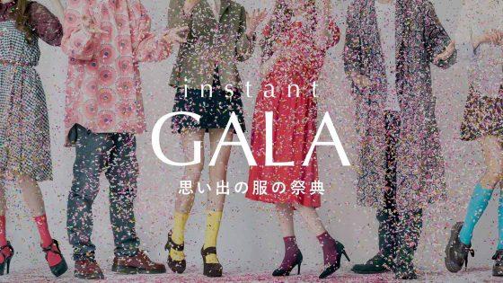 ドレスコードは「思い出の服」。世界初の服フェス「instant GALA」開幕!