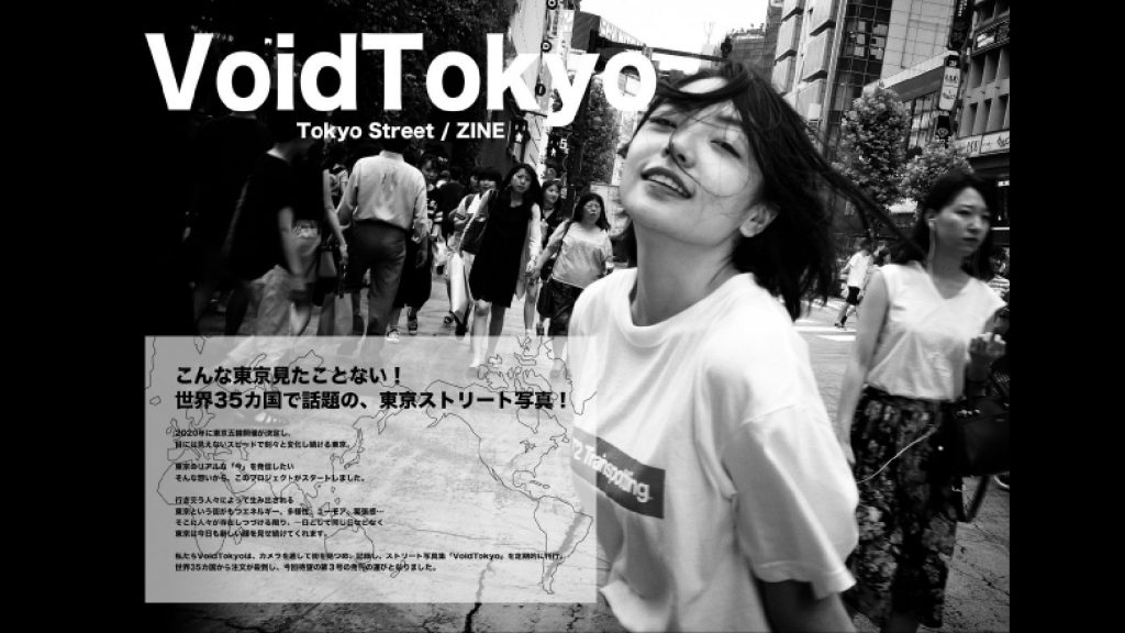 ZINE「VoidTokyo vol.3 -RawMix-」の出版記念写真展がSHIBUYA TSUTAYAで開催!