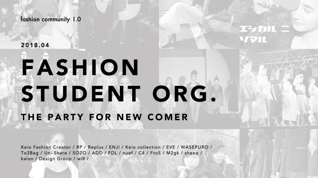 2018年版ファッションサークルの新歓/説明会情報まとめ 大学1・2年生向け