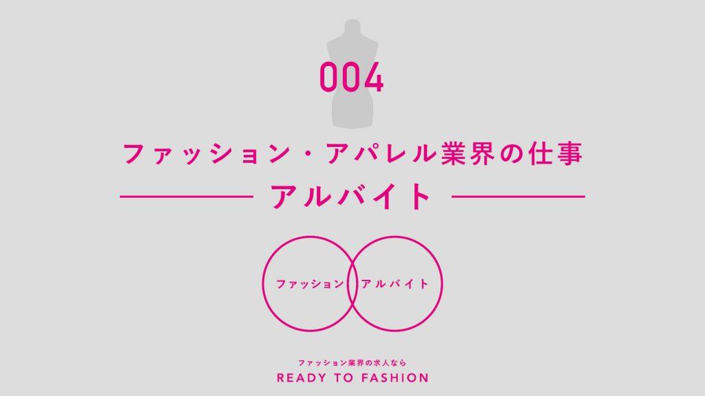 ファッション・アパレル業界の仕事 Vol.4|アルバイト②