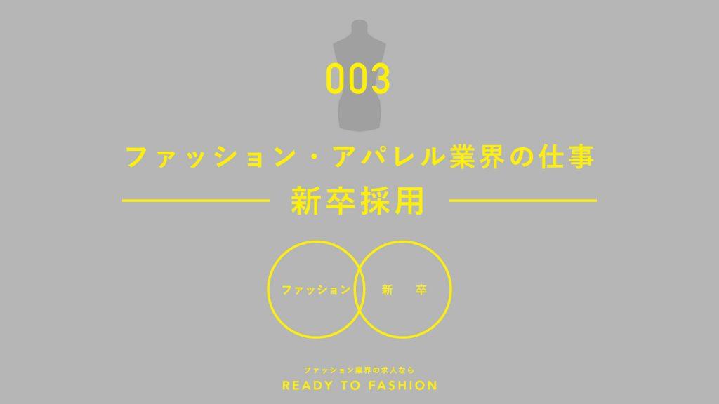ファッション・アパレル業界の仕事 Vol.3|新卒採用①
