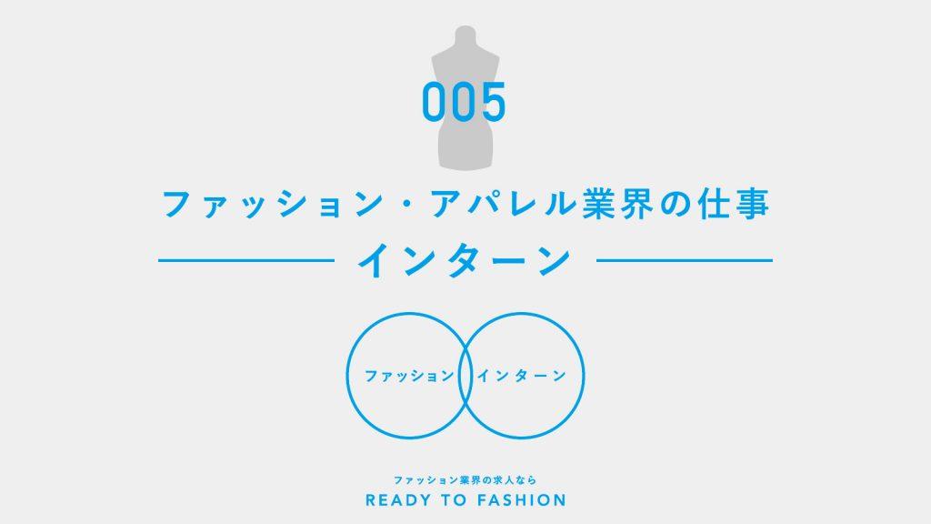 ファッション・アパレル業界の仕事 Vol.5|インターン②