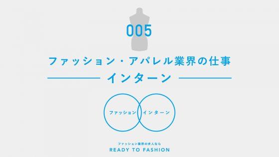 【連載】ファッション・アパレル業界の仕事|vol.5 インターン①