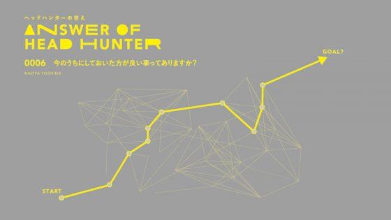 【連載】ヘッドハンターの答えvol.6:今のうちにしておいた方が良い事ってありますか?