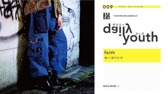 【連載】daily youth|ミレニアル世代のファッションアイテム  vol.9 faith(フェイス)